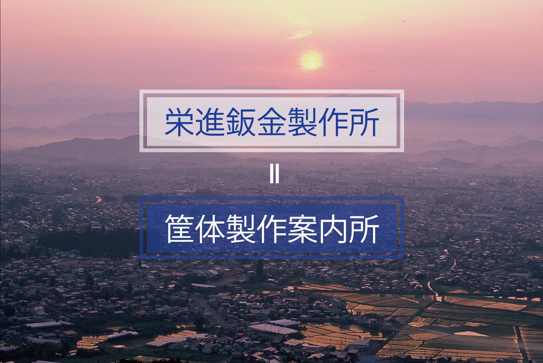 栄進鈑金製作所は筐体制作案内所です。