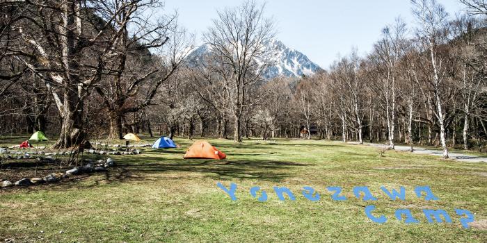 米沢キャンプ